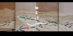 400年の歴史ある寺院が「極楽浄土AR」を公開