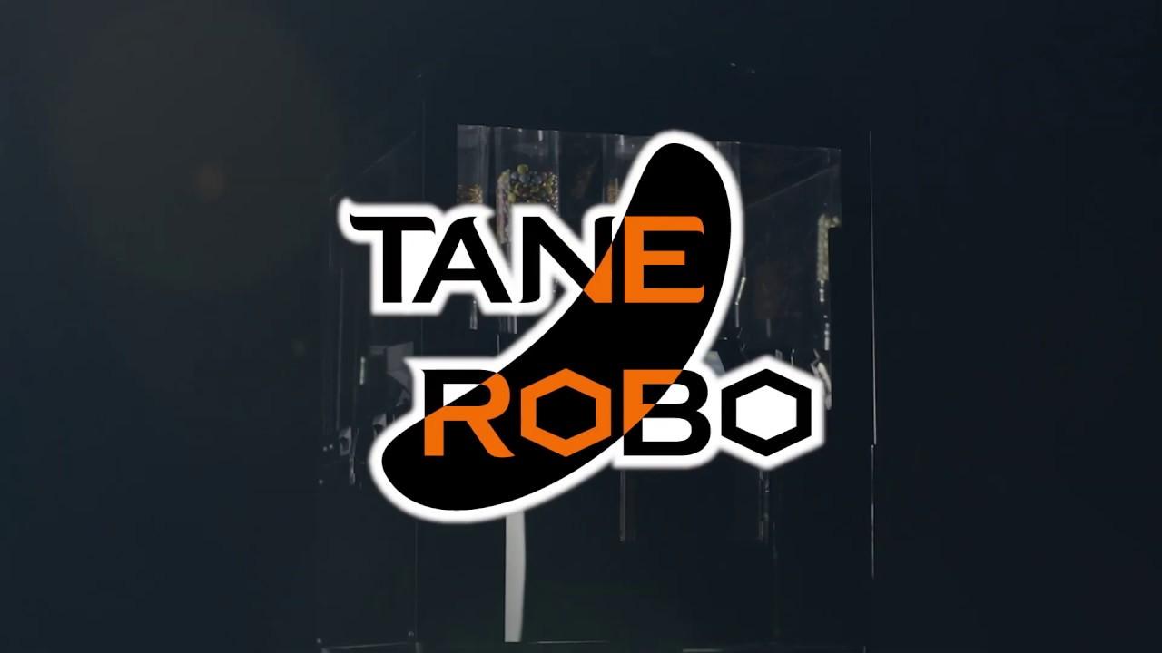 柿の種専用マシン「TANE ROBO」 6月1日稼働開始