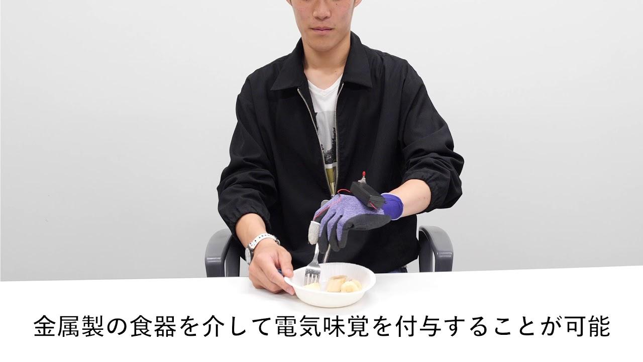 手袋で、食べ物の「味」が変わる? 新研究