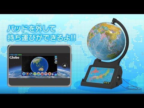 「地球儀」+「図鑑」+「タブレット」=?